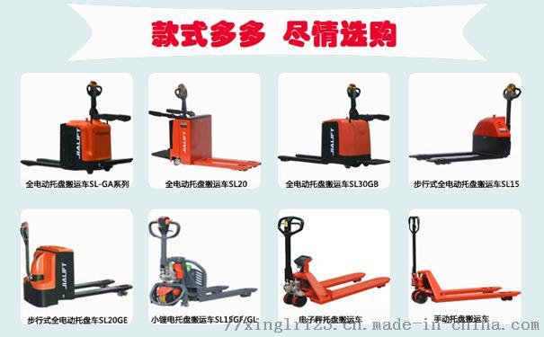 朝阳2吨电动托盘搬运车多少钱一台-沈阳兴隆瑞76781352