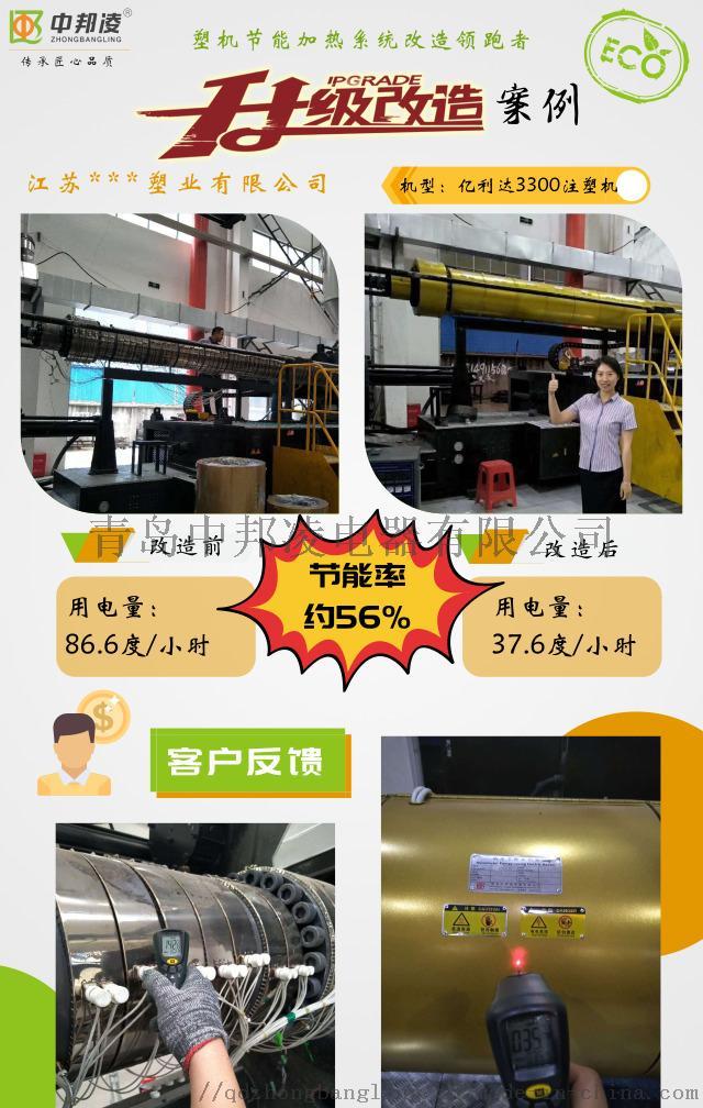 青岛中邦凌 纳米节能加热圈定制 省电升温快63541202