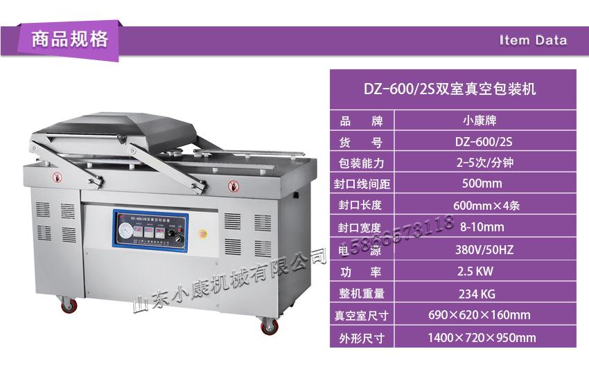 600型小康63泵商品规格.jpg