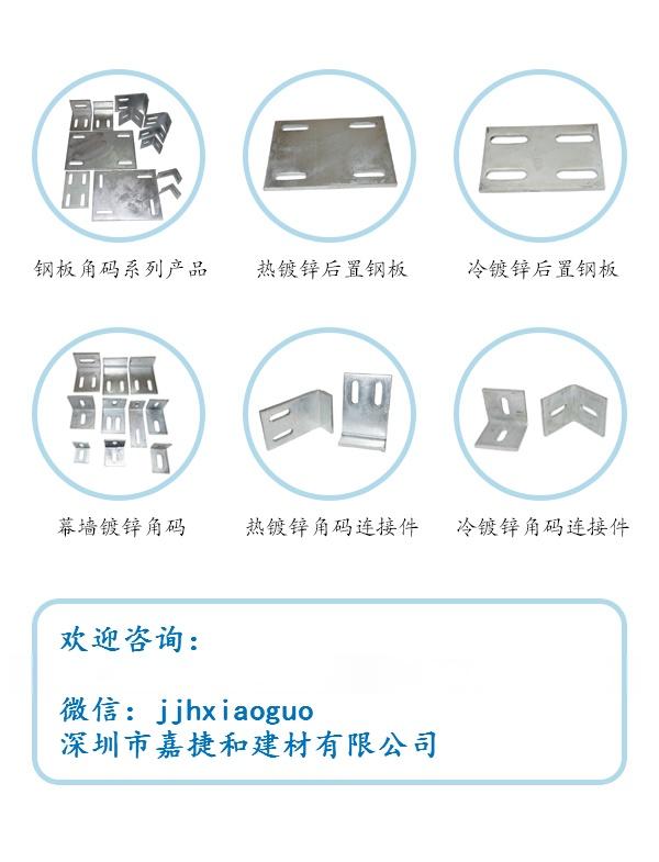 东莞后置埋件建筑幕墙钢板加工厂家现货82377202