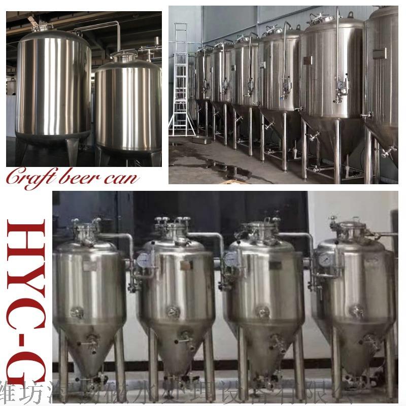 HYC精酿啤酒罐 不锈钢定做 保温  精酿啤酒罐79809972