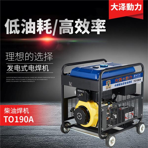 帶電源的190A柴油發電電焊機795655382