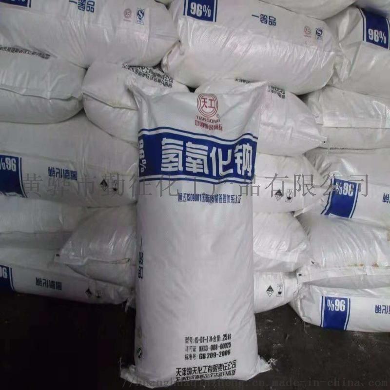 锌合金锭价格_氢氧化钠 国标工业级 99含量【价格,厂家,求购,什么品牌好 ...