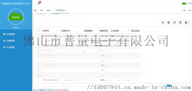 物联网压力传感器PT500-90183010195