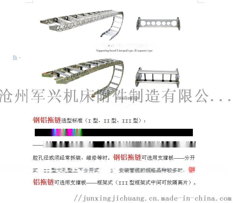 石油平台专用重型拖链钢铝拖链新型TLG型钢铝拖链82277532