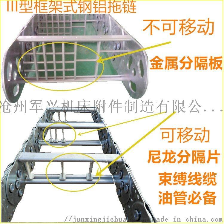 张家港机械设备线缆整体集中防护定制钢铝/钢制拖链82581332