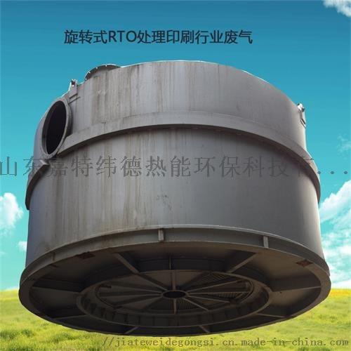 旋转式RTO处理印刷行业废气.jpg