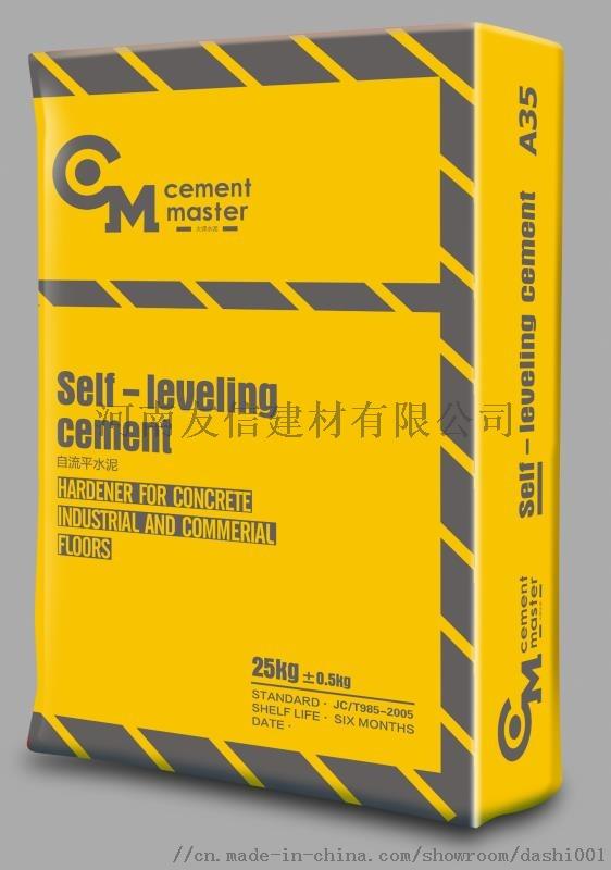 郑州自流平水泥生产厂家798007825
