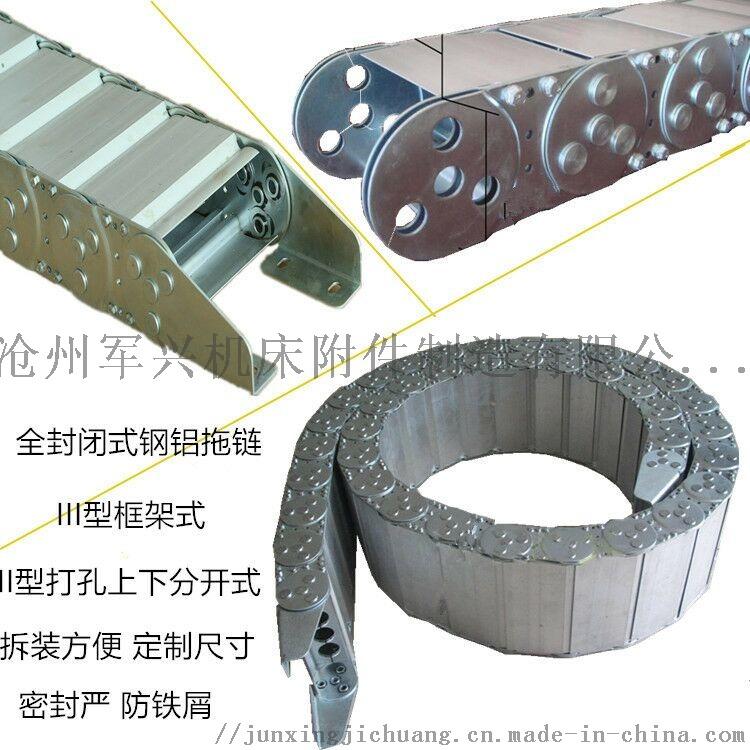 张家港机械设备线缆整体集中防护定制钢铝/钢制拖链82581672