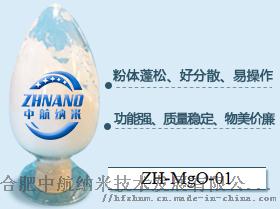 7.納米氧化鎂.png