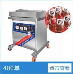 小康全自动真空包装机,800双室小龙虾真空包装机84338492