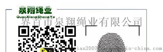 捆草绳供应厂家87640835