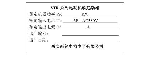 电机软启动器 西安西普STR055B-3软启动器87586292