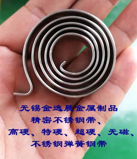 无锡金逸晨高弹性不锈钢-卷簧1(涡卷弹簧).jpg