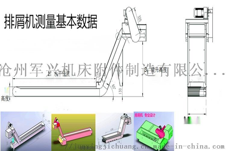 链板式排屑机、链板式除屑输送机【链板式】免费设计87999252