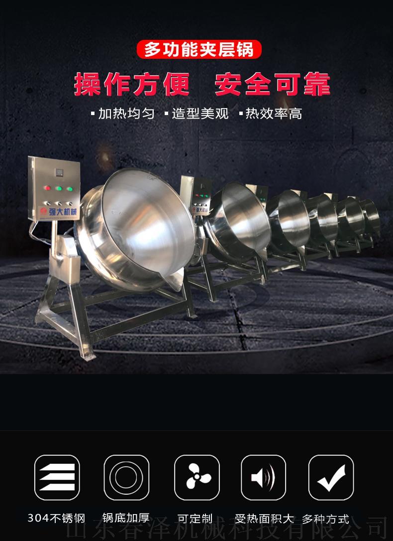 海鲜夹层锅 烧鸡夹层锅69976052