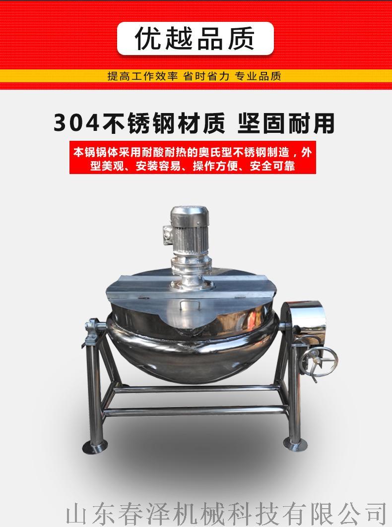 海鲜夹层锅 烧鸡夹层锅69976082