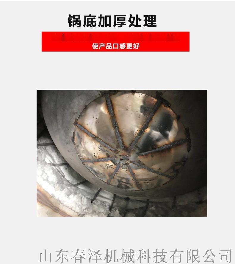 海鲜夹层锅 烧鸡夹层锅69976112