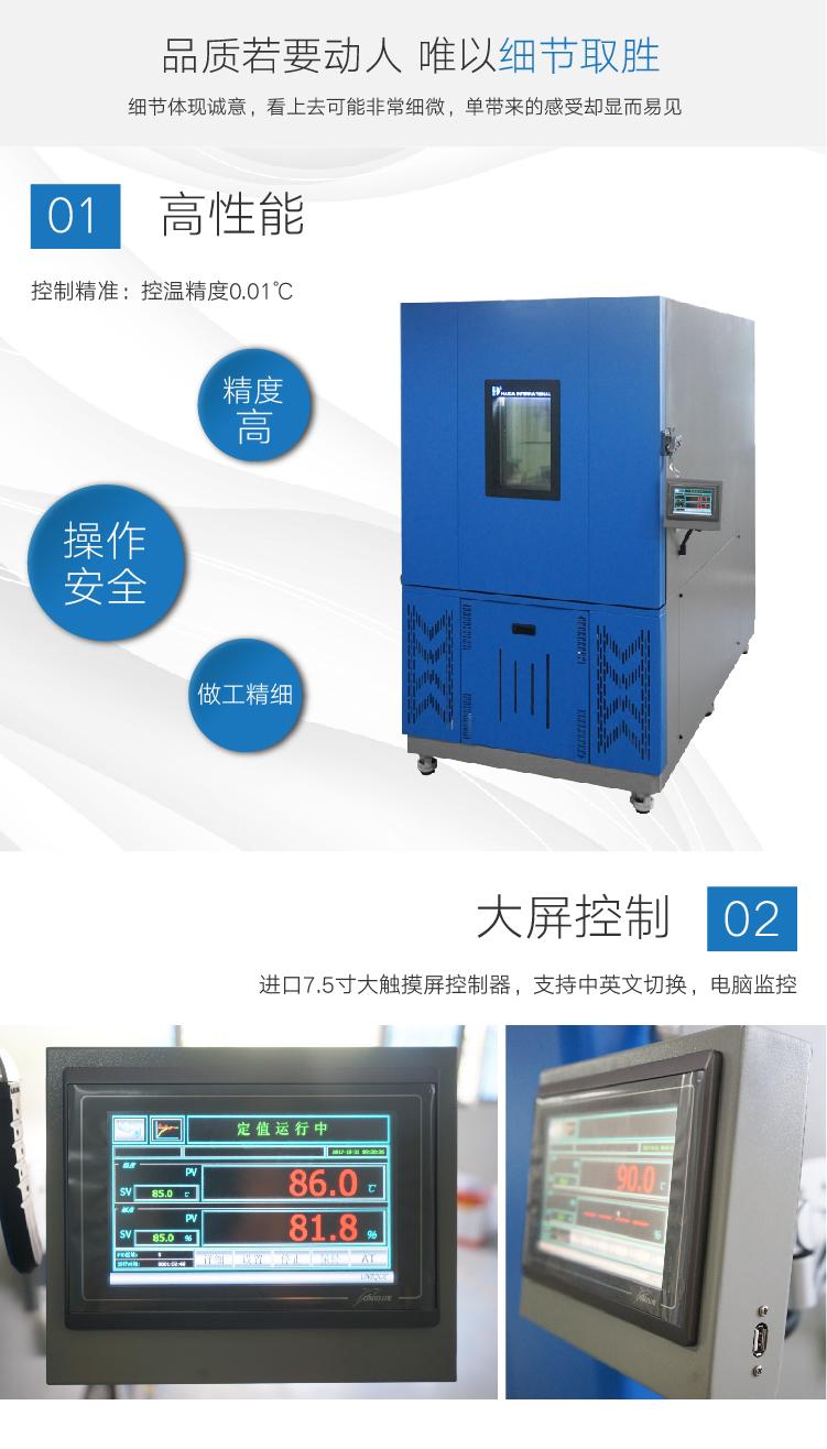 HD-E708快速温变试验箱-03.jpg