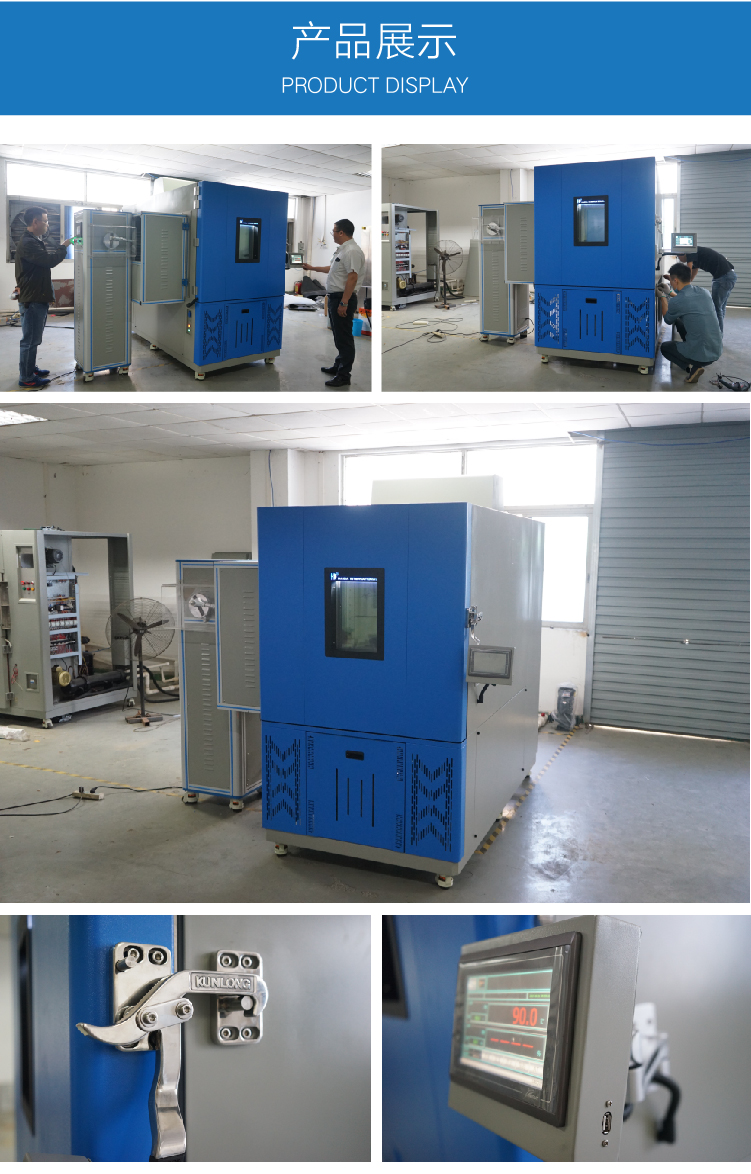 HD-E708快速温变试验箱-05.jpg