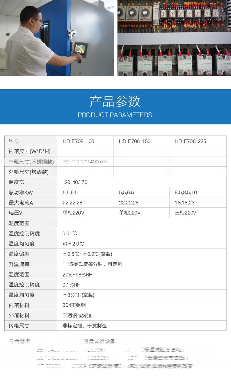 HD-E708快速温变试验箱-06.jpg