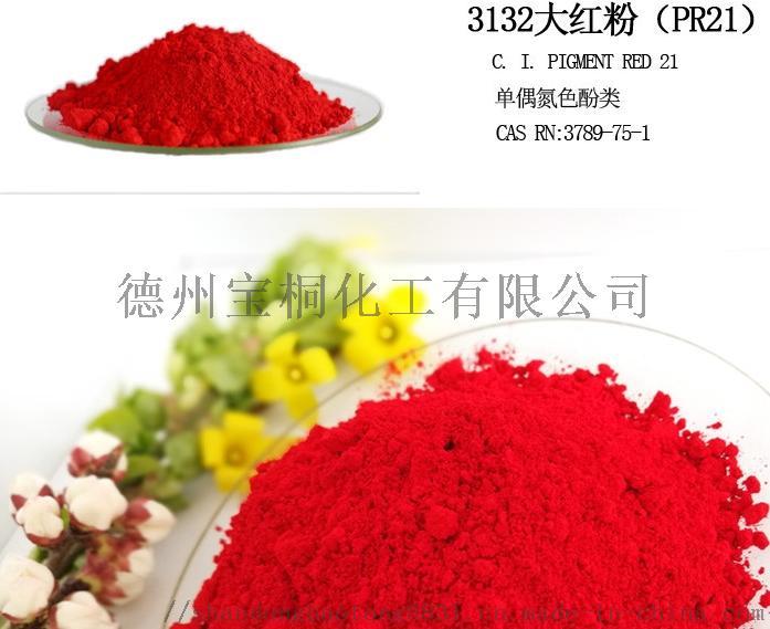厂家供应油漆用有机环保颜料3132大红粉800746482