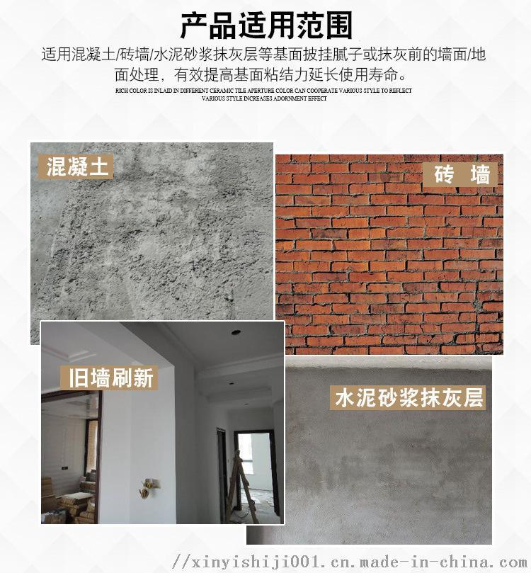 混凝土表面增强剂砼基固生产厂家90844852