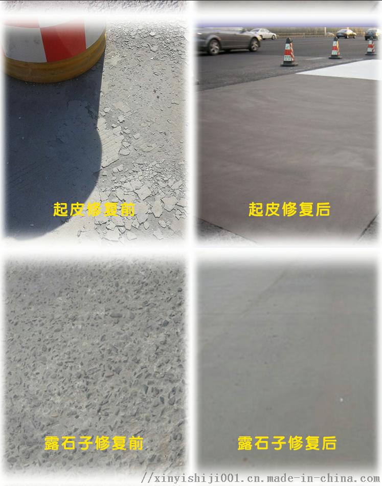 混凝土表面增强剂砼基固生产厂家90844822