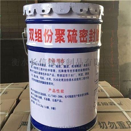 重慶雙組份聚硫密封膏廠家2019降價通知90918412