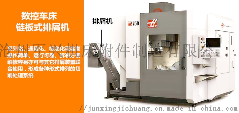 冲床刮板排屑器废料输送机 不受材质限制刮板式排屑机88638762