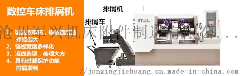 冲床刮板排屑器废料输送机 不受材质限制刮板式排屑机88638772