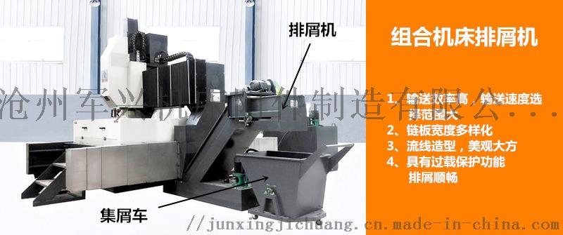 冲床刮板排屑器废料输送机 不受材质限制刮板式排屑机88638642
