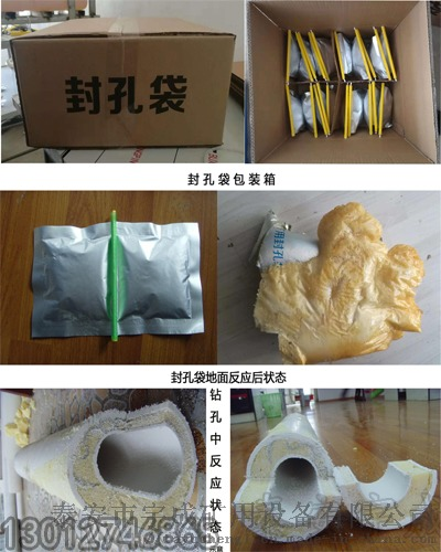 350g礦用瓦斯封孔袋 400g袋裝封孔材料800447282
