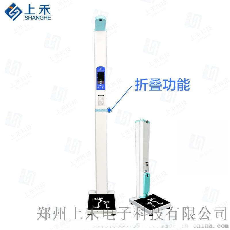 超聲波身高體重測量儀 上禾SH-300G804203262