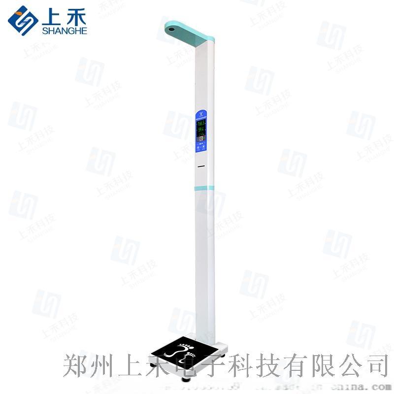 超聲波身高體重測量儀 上禾SH-300G804203242