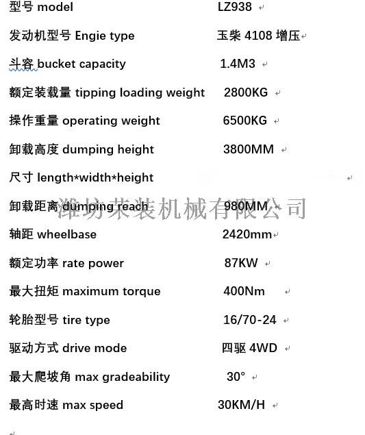 青州山工牌直銷28裝載機4108動力 加高臂剷車91905652