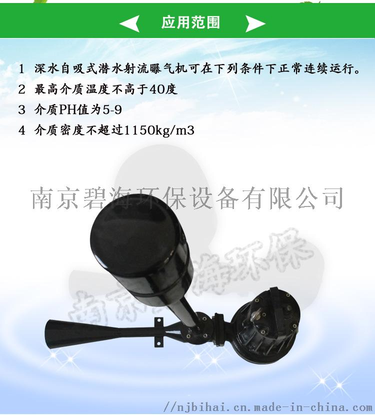 QSB 0.75kw 自吸式射流潜水曝气机84384195