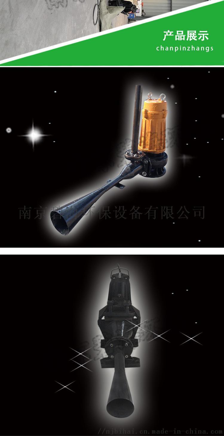 QSB 0.75kw 自吸式射流潜水曝气机84384225