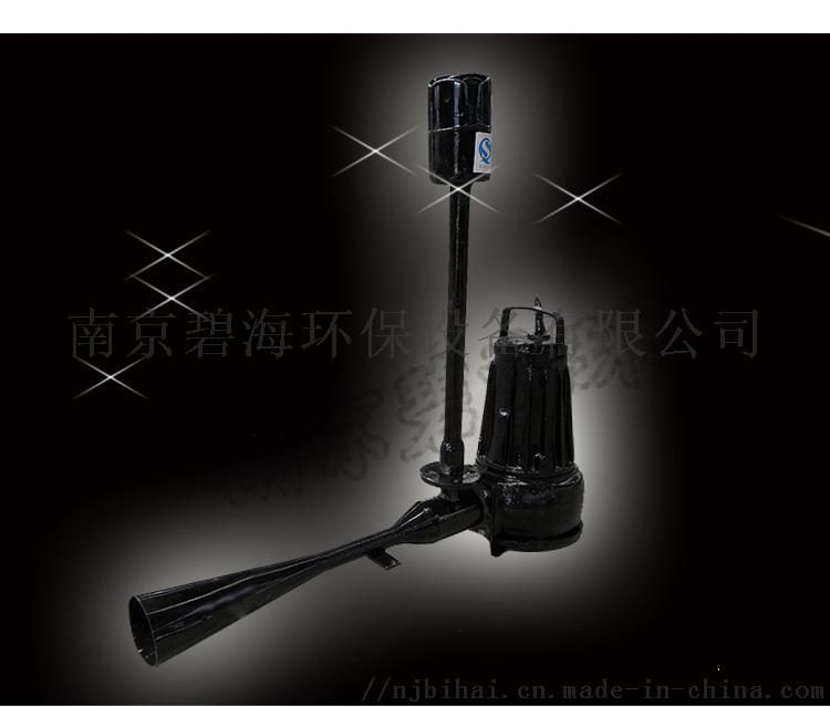 QSB 0.75kw 自吸式射流潜水曝气机84384235