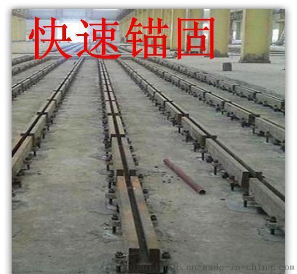 道釘錨固劑 鐵路軌枕螺栓錨固855767735