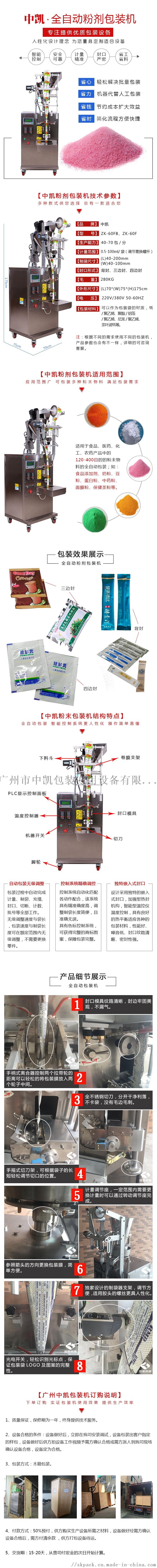 中凯自动包装机粉剂厂家全自动粉末包装机价格92573355
