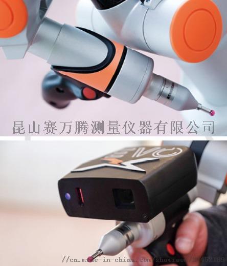 7轴便携式关节臂三坐标测量仪93099295