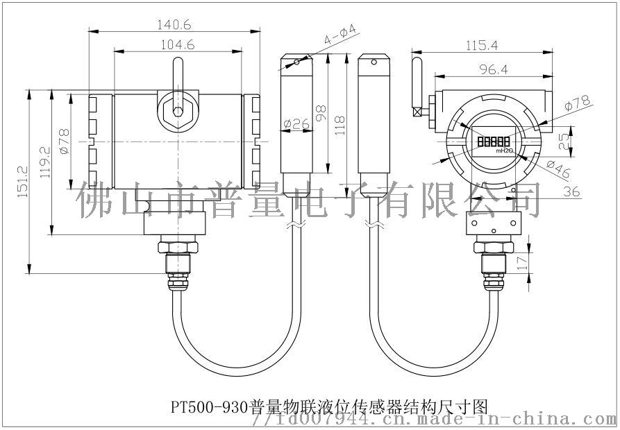 GPRS低功耗无线液位传感器92397685