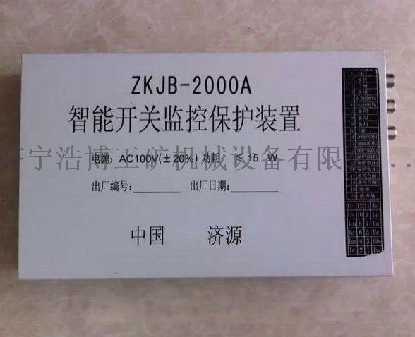 濟源ZKJB-2000智慧開關保護裝置-王安石737886112