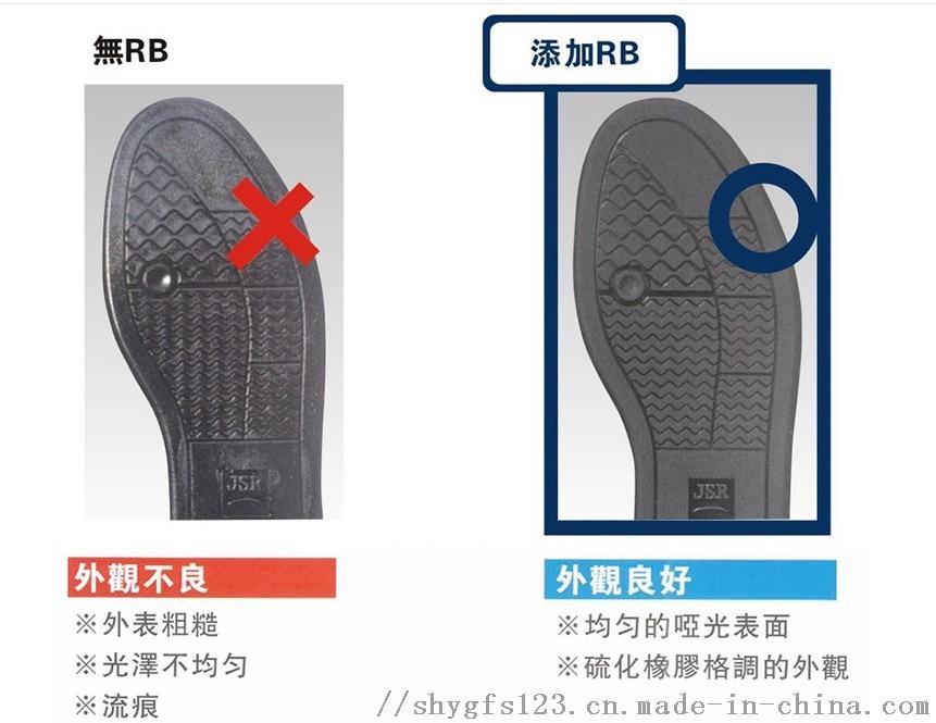 什么是JSR?RB820与RB830有何区别?胜浩橡塑技术解答94051945