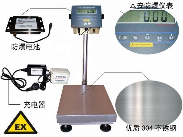 江苏TCS-100E型号防爆台秤,100kg化工机械用隔爆秤811971145