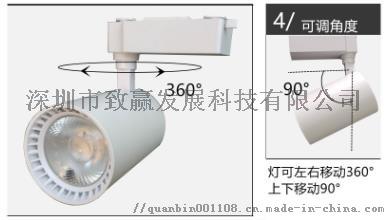 led軌道燈吸頂式cob3線四線導軌30W90615205