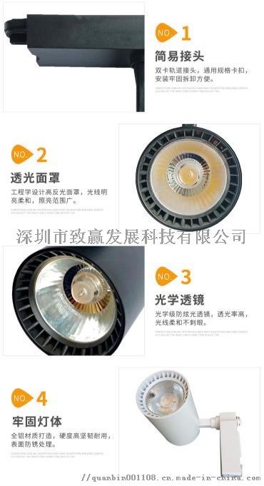 led軌道燈吸頂式cob3線四線導軌30W90615185