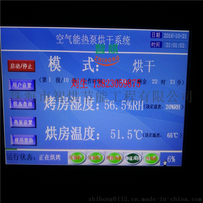 连州山茶籽烘干项目施工29.jpg