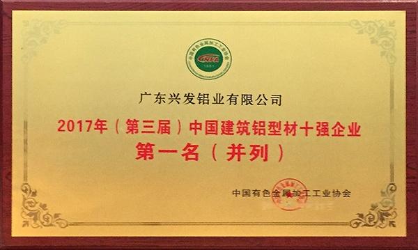 广东兴发铝业品牌厂家直销铝合金平开窗|**门窗系统71975545